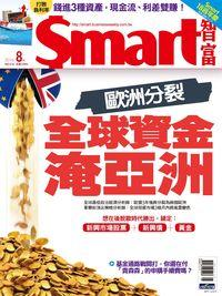 Smart智富月刊 [第216期]:全球資金淹亞洲