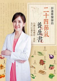 彭溫雅醫師的二十四節氣養生書:台灣在地藥材、食材及穴位養生法