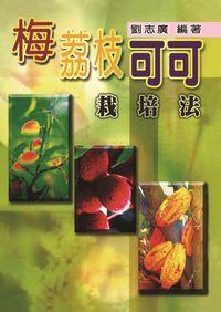 梅.荔枝.可可栽培法