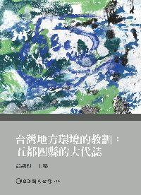 台灣地方環境的教訓:五都四縣的大代誌