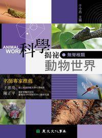 科學揭祕動物世界:無脊椎類