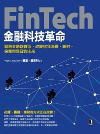 Fintech金融科技革命:網路金融新體系,改變你我消費、投資、保險與借貸的未來