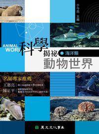 科學揭祕動物世界:海洋類