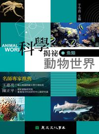 科學揭祕動物世界:魚類