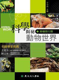 科學揭祕動物世界:兩棲爬行類