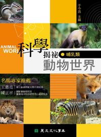 科學揭祕動物世界, 哺乳類