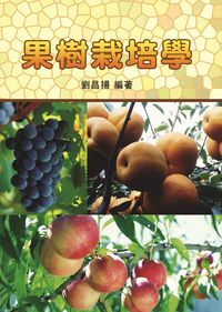 果樹栽培學