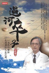 過河卒子:一名外科醫師未預期之人生之旅
