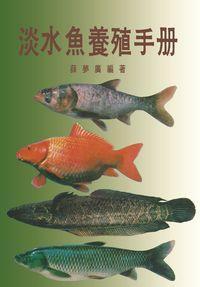 淡水魚養殖手冊