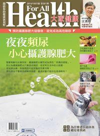 大家健康雜誌 [第351期]:夜夜頻尿 小心攝護腺肥大