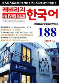 槓桿韓國語學習週刊 2016/08/03 [第188期] [有聲書]:韓綜學韓語 第一九一回 Running Man - 275 集
