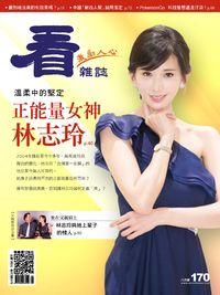 看雜誌 [第170期]:正能量女神 林志玲