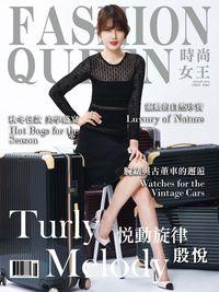 FASHION QUEEN時尚女王雜誌 [第119期]:悅動旋律 殷悅