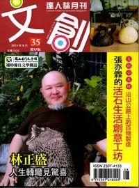 文創達人誌 [第35期]:張亦霖的活石生活創意工坊