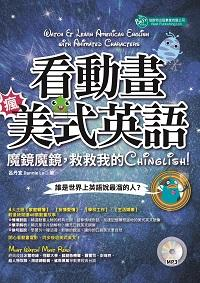 看動畫瘋美式英語! [有聲書]:魔鏡魔鏡, 救救我的Chinglish!