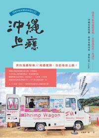沖繩上癮OKINAWAHOLIC:奔向海灘秘境x南國度假, 自助島旅上路!