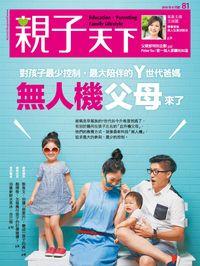 親子天下 [第81期]:無人機父母的挑戰