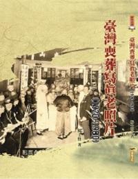 臺灣喪葬寫真老照片(1920-1980)