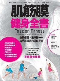肌筋膜健身