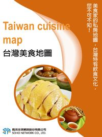 台灣美食地圖 [有聲書]