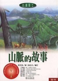 山脈的故事