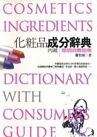 化妝品成分辭典