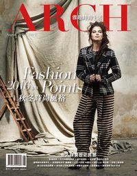 雅趣ARCH [第319期]:秋冬時尚風格