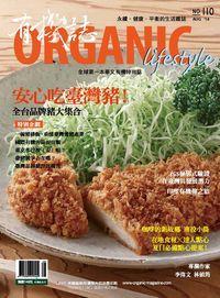 有機誌 [第110期]:安心吃臺灣豬!