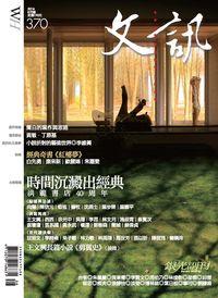 文訊 [第370期]:時間沉澱出經典 洪範書店40周年