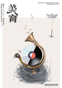 美育 [第207期]:Nationalism: Its Past and Present in Terms of Music 民族主義在音樂上的昔今