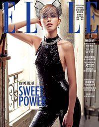 ELLE她雜誌 [第299期]:甜美風潮 SWEET POWER