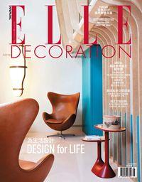 ELLE Decoration [2016秋季號]:為生活設計 Design for life