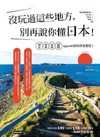 沒玩過這些地方,別再說你懂日本!:神社x祭典x祕境x冒險,upgrade你的旅遊基因!