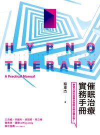 催眠治療實務手冊:a practical manual
