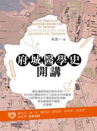 府城醫學史開講:contributors and stories of Tainan