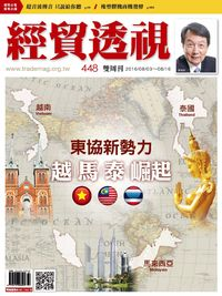 經貿透視雙周刊 2016/08/03 [第448期]:東協新勢力 越馬泰崛起