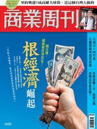 商業周刊 2016/08/08 [第1499期]:根經濟崛起