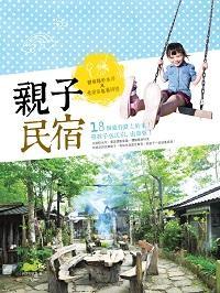 親子民宿:體驗綠野水岸x老屋童趣舊回憶