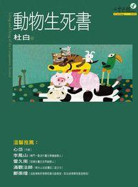 動物生死書