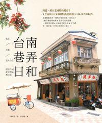 台南巷弄日和:老屋/市集/迷人小店 踏訪古城文創&舊時光