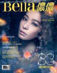 Bella儂儂 [第387期]:33週年創刊特輯