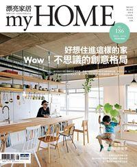 漂亮家居 [第186期]:好想住進這樣的家 Wow! 不思議的創意格局