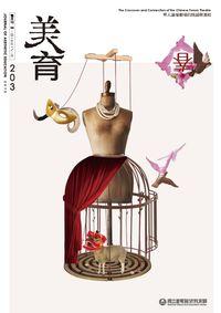 美育 [第203期]:華人論壇劇場的跨越與連結