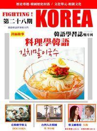 Fighting!KOREA 韓語學習誌 [第28期] [有聲書]:料理學韓語