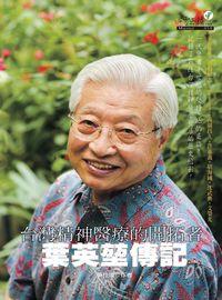 台灣精神醫療的開拓者:葉英(方方土)傳記