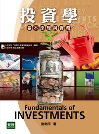 投資學:基本原理與實務