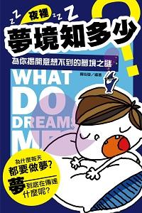 夜裡夢境知多少:為你揭開意想不到的夢境之謎