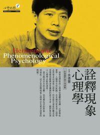 詮釋現象心理學