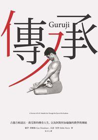 傳承:古儒吉帕達比.喬艾斯的傳奇人生, 以及阿斯坦加瑜伽的教學與傳統