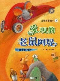 愛現的老鼠阿堤 [有聲書]:培養樂群精神